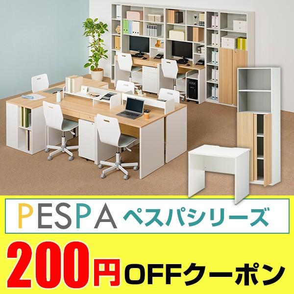 【200円OFF】ペスパシリーズで使えるお得なクーポン