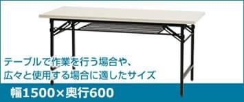 折りたたみテーブル 幅1500-奥行600