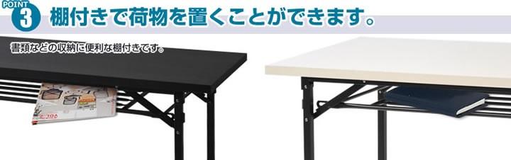 折りたたみテーブル 棚付きで荷物を置くことができます。