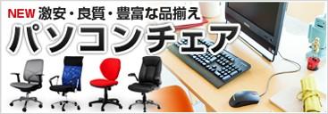 パソコンチェア