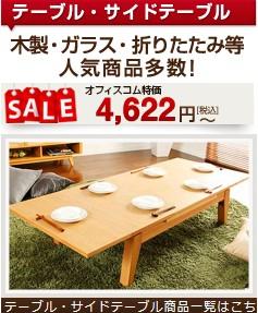 テーブル・サイドテーブル