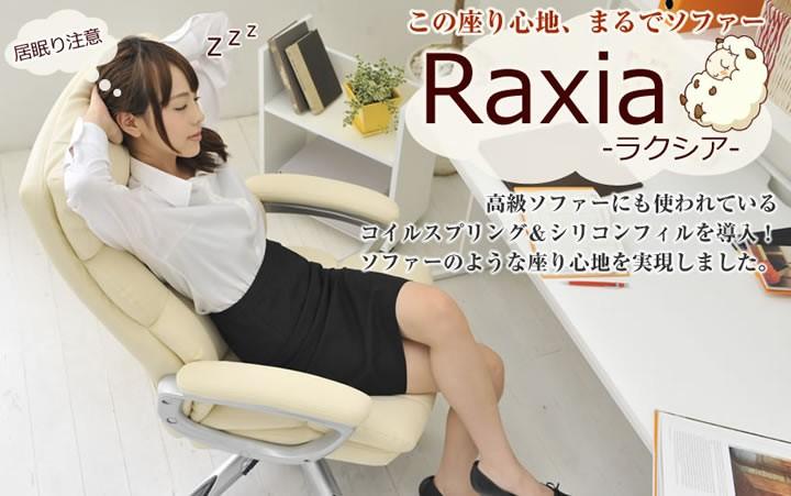 Raxia -ラクシア- この座り心地、まるでソファー