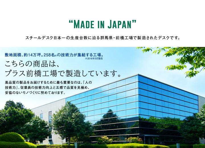 スチールデスク日本一の生産台数に迫る群馬工場で製造されたデスクです。