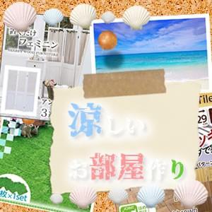 清涼【夏の快適room】お部屋作り!