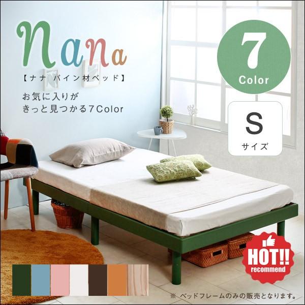 すのこベッド シングル 北欧 おしゃれ 天然木 nanaナナ フレームのみ nana-s