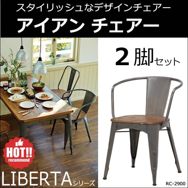 萩原 RIBERTA リベルタ アイアン×ウッド チェアー 2脚セット 木製座面 椅子 幅53.5cm高さ75cm奥行59cm座面高45cm RC-2900/2101457100