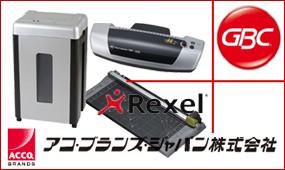 アコ・ブランズ・ジャパン GBC