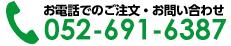 052-691-6383