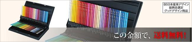 三菱鉛筆 ユニカラー72色