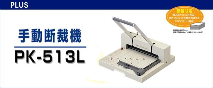 プラス PK-513L