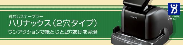 コクヨ SLN-MSP110D