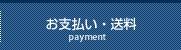 お支払い送料