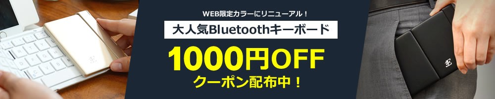 BluetoothキーボードWEB限定色