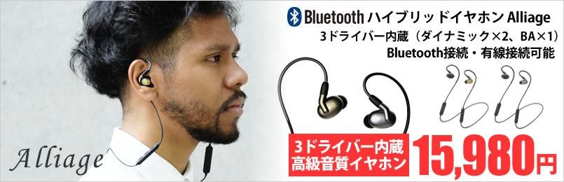Bluetoothイヤホン Alliage