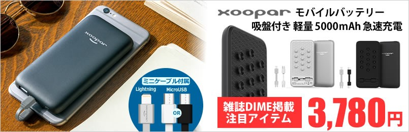 Xoopar モバイルバッテリー BUBBLE BANG