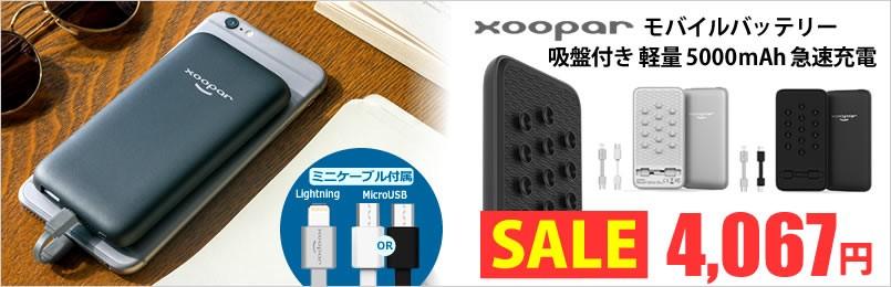Xoopar モバイルバッテリー BUBBLE BANG