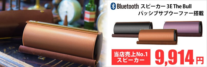 Bluetoothスピーカー The  Bull