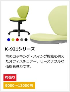 K-921
