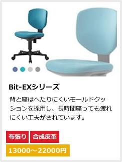 Bit-EX