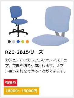 RXC-281