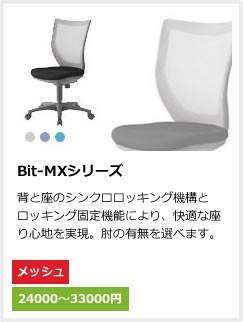 Bit-MX