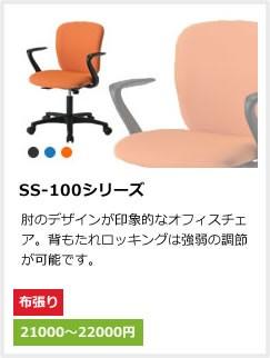 SS-100