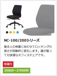 NC-100/200