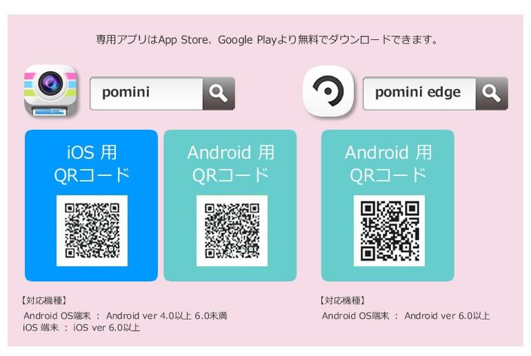 ポミニ 専用アプリ