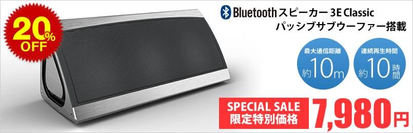 Bluetoothスピーカー Classic