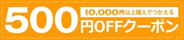 1万円購入で500円OFFクーポン