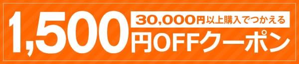 3万円購入で1500円OFFクーポン