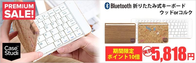 二つ折りキーボード「CaseStudi」