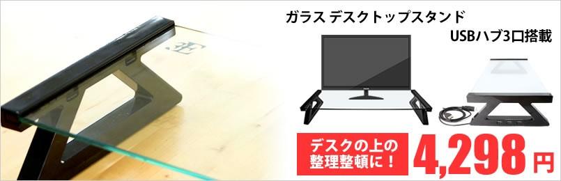 ガラス製デスクトップスタンド