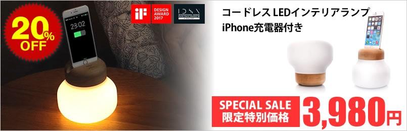 IDMIX iPhone充電ができるコードレスLEDテーブルランプ