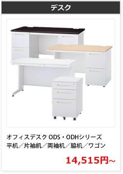 デスクODSODHシリーズ