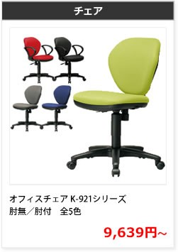 オフィスチェアK-921シリーズ