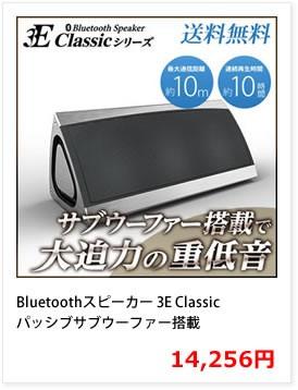 Bluetooth スピーカー 3E Classic