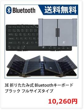 3E折りたたみ式Bluetoothキーボード