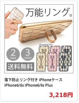 落下防止リング付きiPhoneケース