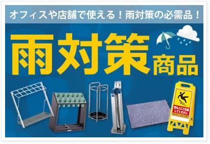 雨対策商品