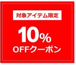 10%OFFクーポン
