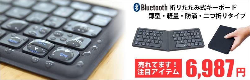 二つ折りBluetoothキーボード 「Wallet」