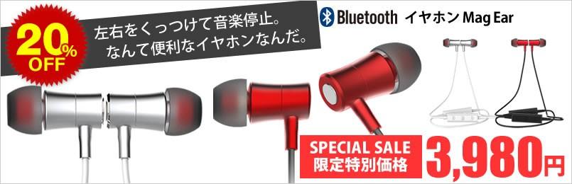 Bluetoothイヤホン Mag Ear