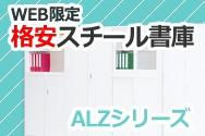 WEB限定格安書庫 ALZシリーズ