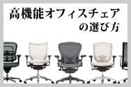 高機能オフィス家具の選び方
