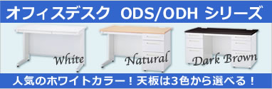 ODS/ODHデスク
