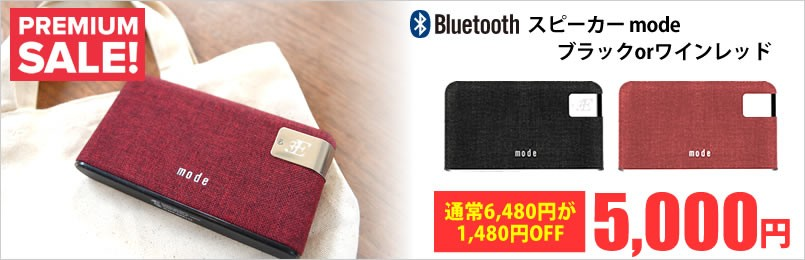 Bluetoothスピーカー mode