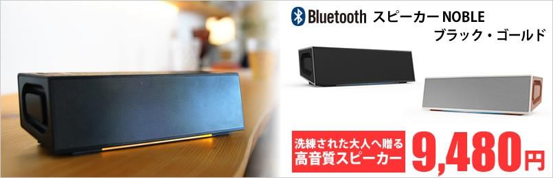 Bluetoothスピーカー NOBLE