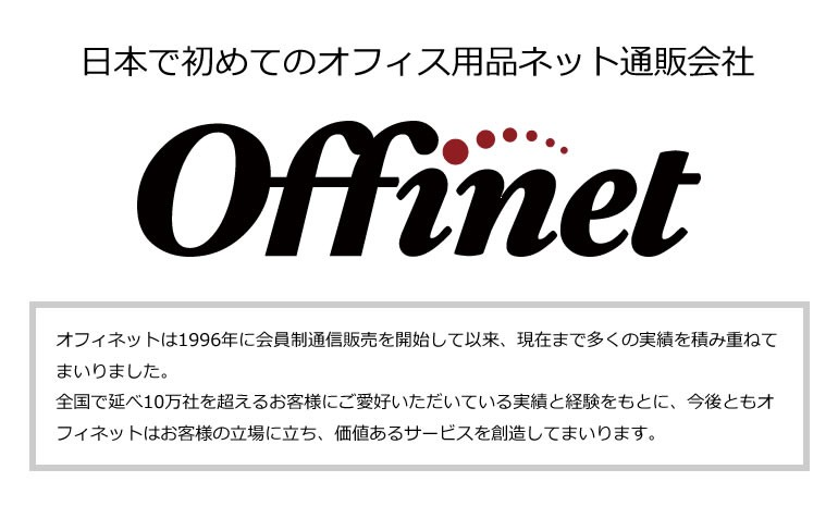 日本で初めてのオフィス用品ネット通販会社