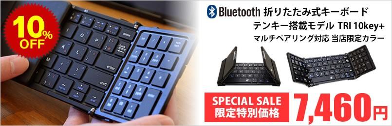 三つ折りキーボード TRI 10key+